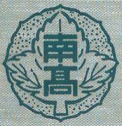 都立南多摩高校 2000年 3月卒業