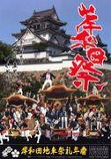 岸和田祭をもっとおもしろくする