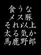 マイナス20キロ★