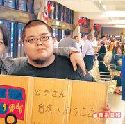 あいのり台湾応援会