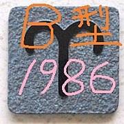 1986年生まれ 牡羊座 B型