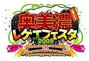〜 奥美濃 REGGAE FESTA 2009 〜
