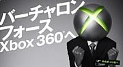 バーチャロンフォースforXbox360