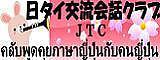 日タイ交流会話クラブ