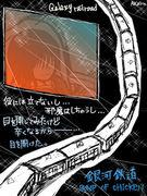 BUMP OF CHICKEN -銀河鉄道-
