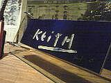 京都・一乗寺    BAR   KEITH
