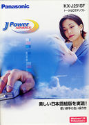 DTP(JPower・PROX ELWIN)
