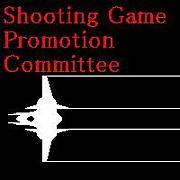 シューティングゲーム推進委員会