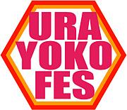 裏横浜フェスティバル