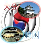 韓国・大分 日韓交流会