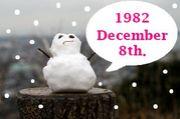 1982年12月8日