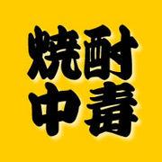 ■焼酎中毒■