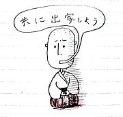 出家サークル〜諸行無常〜