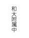 和歌山大学教育学部附属中学校