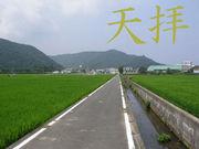 筑紫野市立天拝中学校