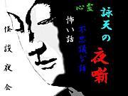 怪談夜会〜詠天の夜噺