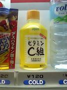 けじめスイッチON!!w 2005.Com