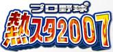 プロ野球熱スタ2007
