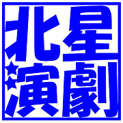 北星学園大学 演劇サークル