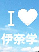 ☆伊奈学20期生テニス部☆