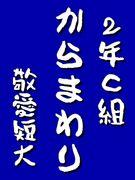 ★千葉敬愛短期大学2年C組★