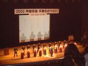 早稲田塾自由が丘校24期生