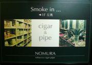 野村たばこ店