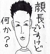 ☆顔が長いですけど、何か?☆