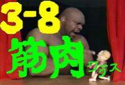 金高3−8組☆