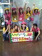 目 白  f a m ☆ !