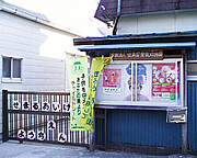 世真留愛敬幼稚園(愛知県知多市)