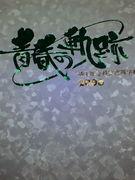 秩父高校 〜2006年度卒業生〜