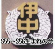 伊勢山中 S55〜S56生まれの会
