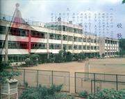 小金井市立本町小学校