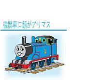 機関車に顔がアリマス
