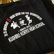 ◇2008年釧路湖陵卒業生◇