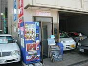 狭山ヶ丘 テニスサークル
