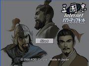 三国志 Internet PK