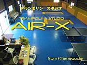 トランポリンスタジオAIR−X