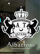 本厚木 ゴルフバー アルバトロス