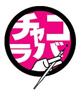 チャコラバ(リレー小説・話等)