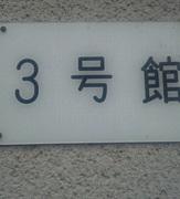 松阪大学吹奏楽部