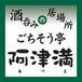"""阿津満 """"認の会"""""""