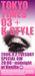 """""""TOKYO TIMES × K-STYLE"""""""