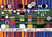 Atelier Bar Galliano