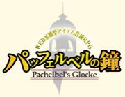 パッフェルベルの鐘