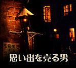 劇団四季『思い出を売る男』