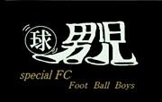 球蹴男児 アクションサッカー