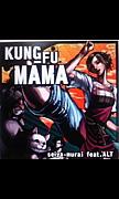 【jubeat】KUNG-FU MAMA