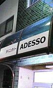 ADESSO(アデッソ)